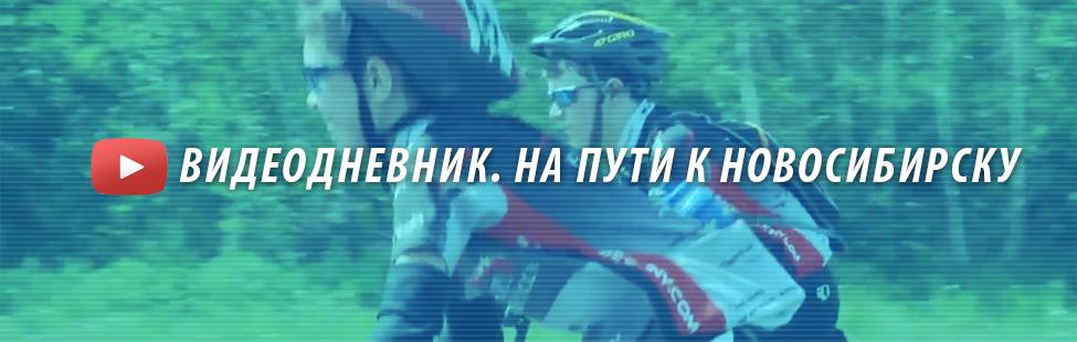 Видеодневник. На пути к Новосибирску