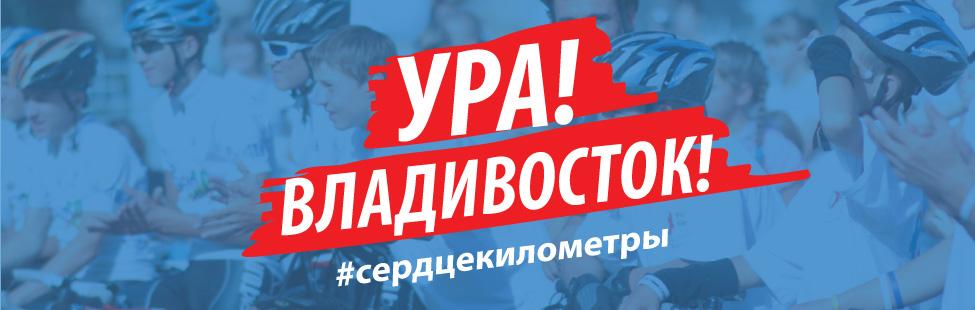 Завершается Российский этап кругосветного велопробега